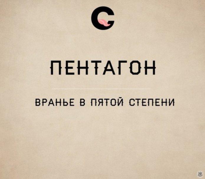 Новые русские словечки 2