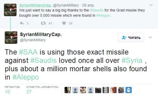 """САА захватила гигантский склад с миллионом мин и 5000 ракетами для """"Града"""""""