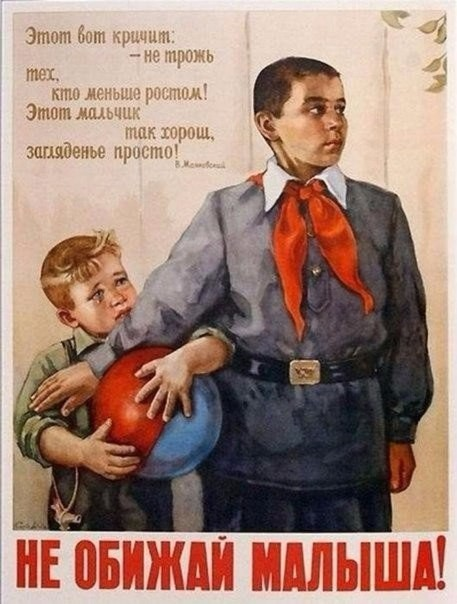 Правила жизни настоящего советского ребенка дети, жизнь, плакаты, ссср, факты