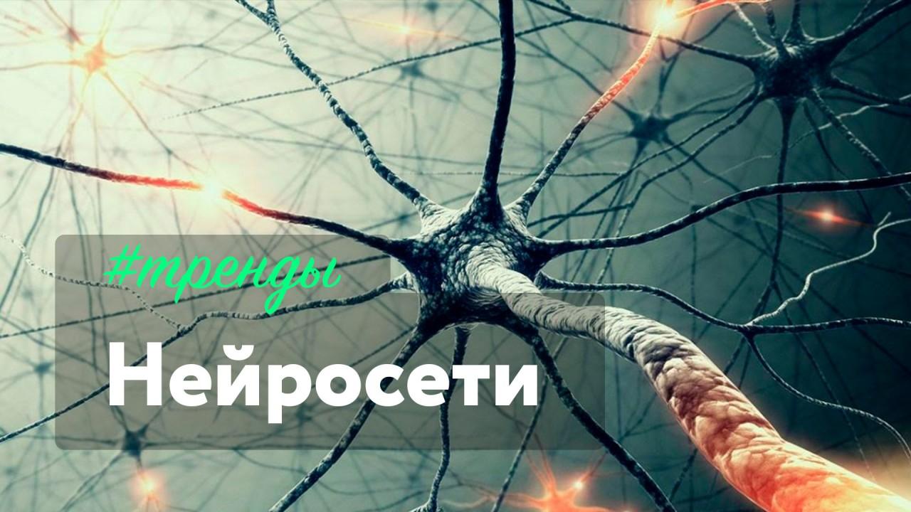 Тренды, нейросети