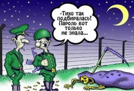 Армейские будни…Караул!!! – заступаем в караул!…рассказ пятый