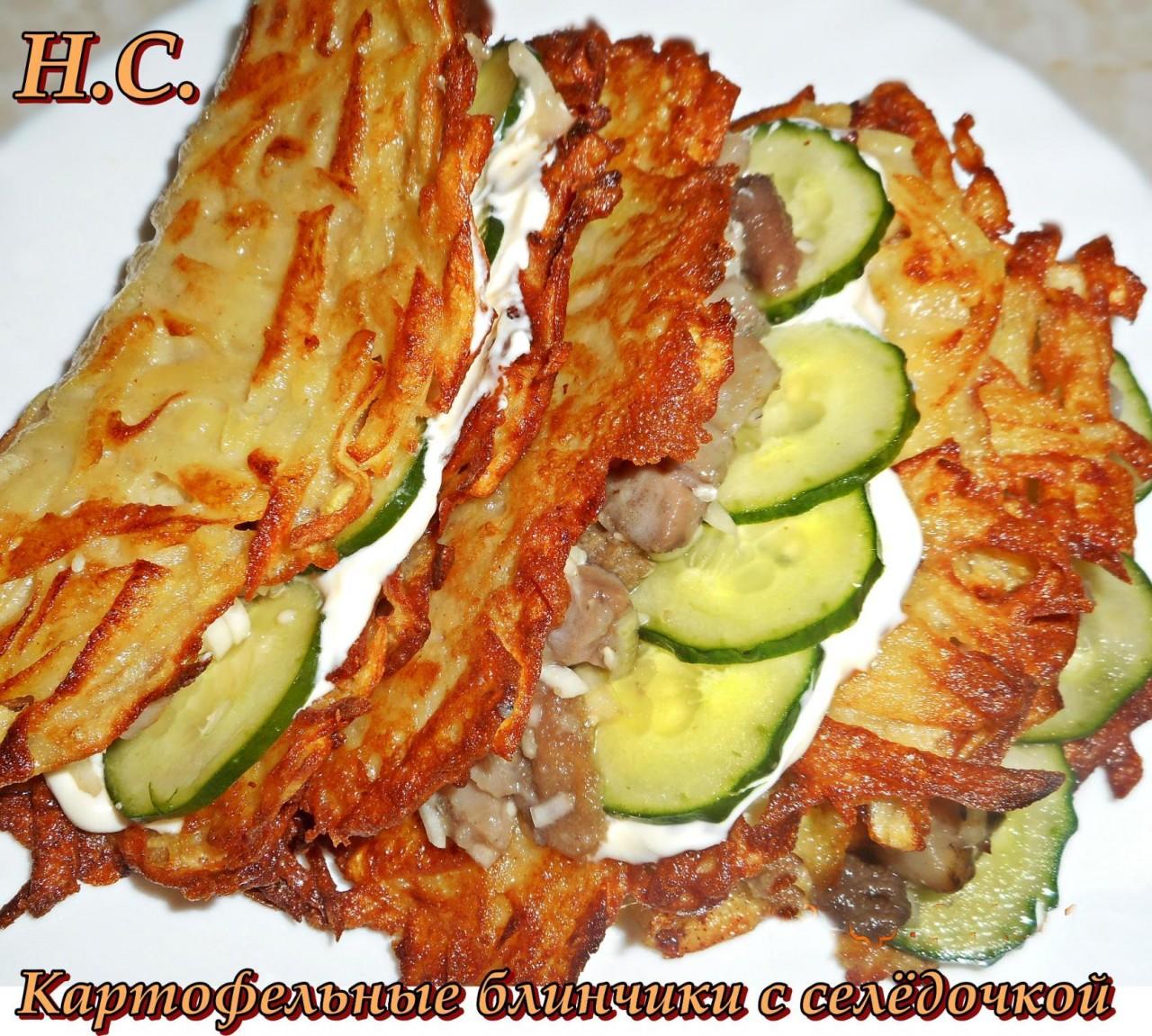 Картофельные блинчики с селёдкой