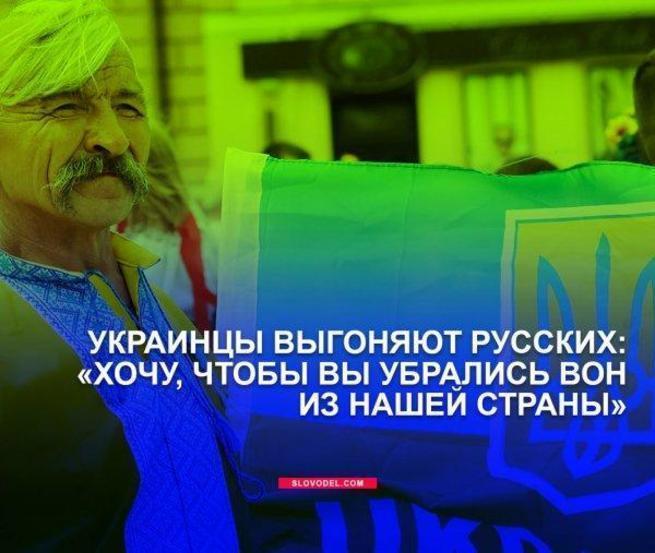 Украинцы выгоняют русских: «Хочу, чтобы вы убрались вон из нашей страны»