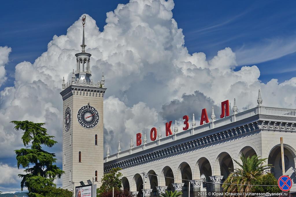 Сочинский вокзал. Излишества…