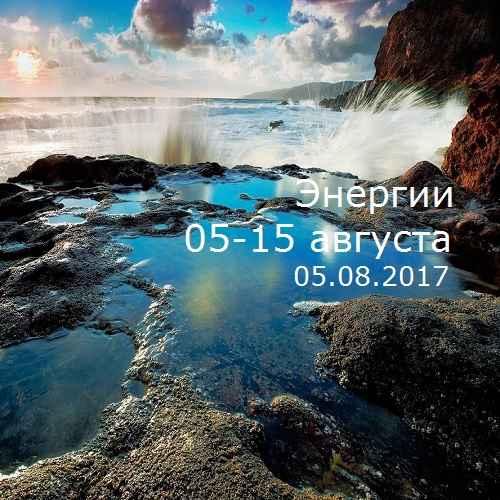 Арина Белецкая - Энергии 5-15 августа 2017.