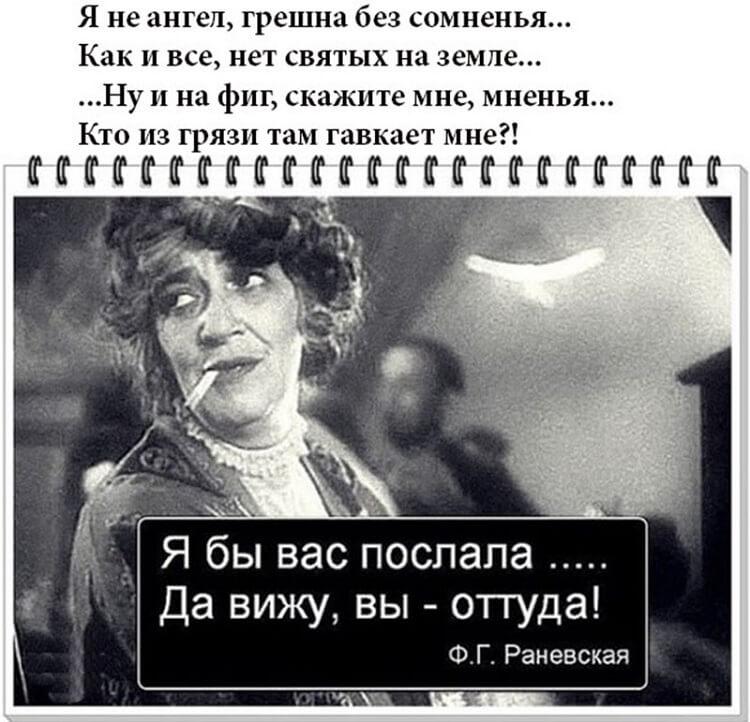 Так может выражаться только Фаина Раневская