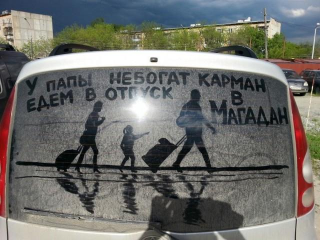 Надписи на машинах, которые заставят вас улыбнуться
