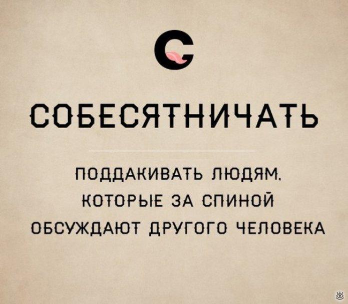 Новые русские словечки 5