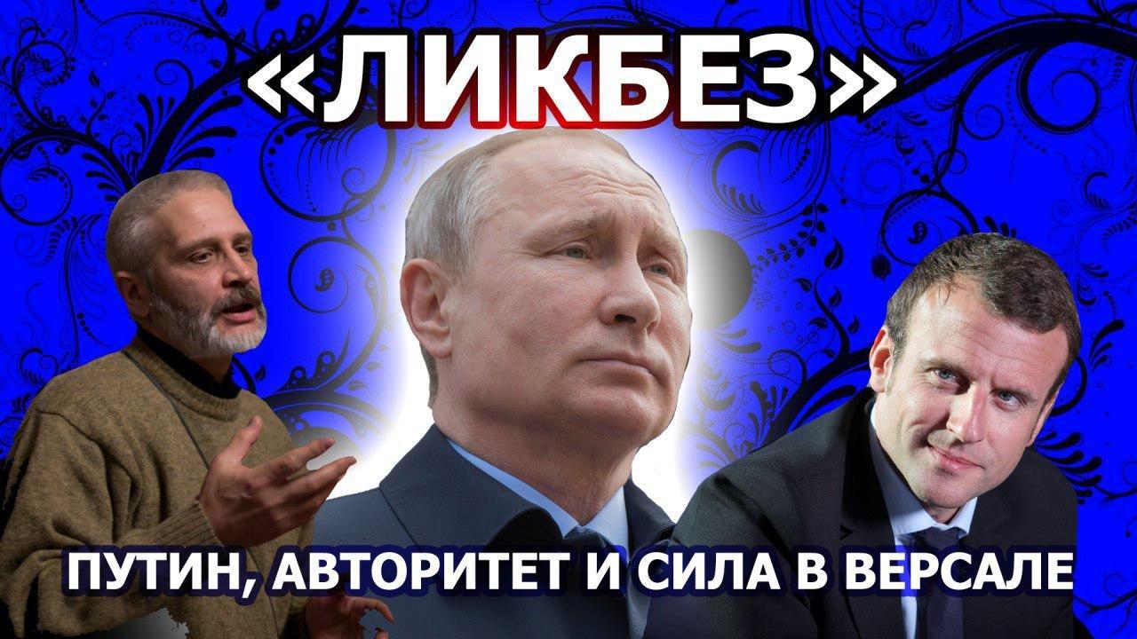 Путин, авторитет и сила в Версале