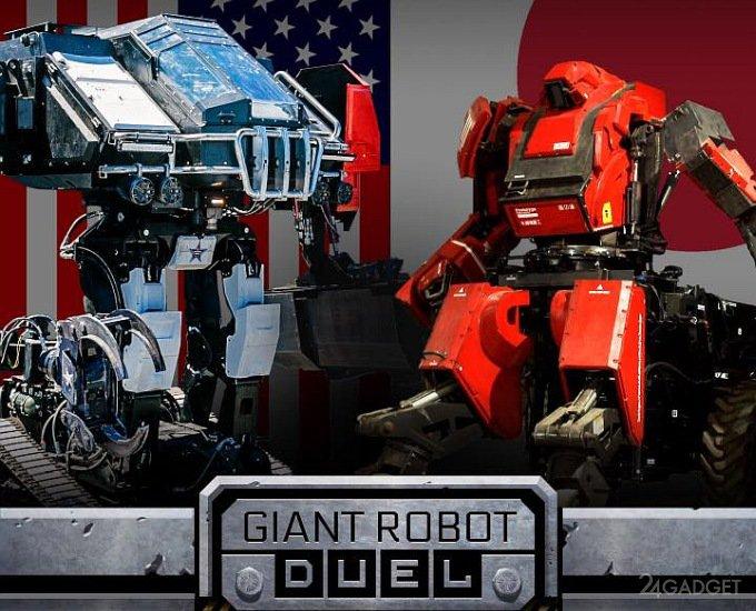 Битва гигантских роботов из США и Япония состоялась