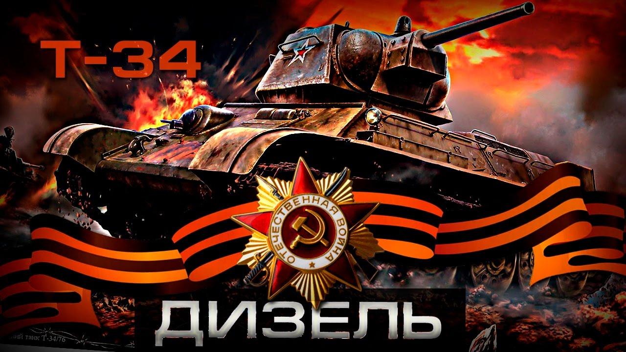 Почему дизель от Т-34 выпускают до сих пор? Советские танки и вторая мировая война