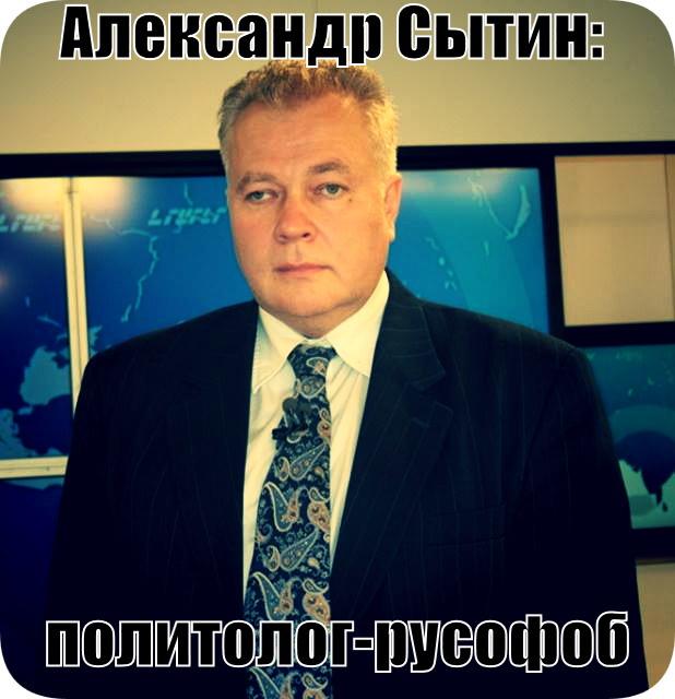 Александр Сытин назвал людей…