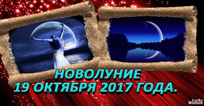 Особенности и приметы Новолуния 19 октября 2017 года