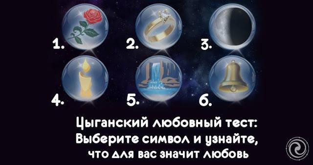 Цыганский любовный тест: Выберите символ и узнайте, что для вас значит любовь