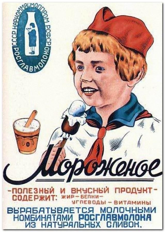 9. Лицо на картинке немного подтаяло СССР, плакаты, призыв, реклама