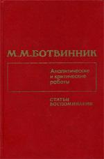 Ботвинник Михаил Моисеевич «Аналитические и критические работы 1928—1986»