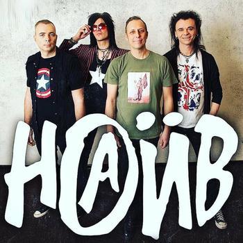 В Челябинске группа «Наив» презентует новый альбом