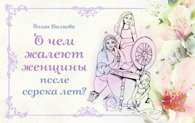 Поздравление женщины старше 40