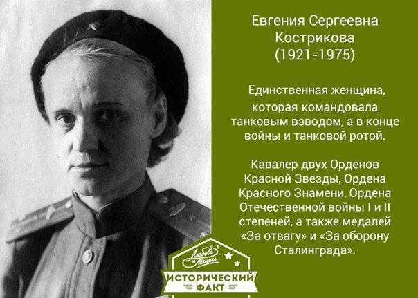 Женщины, рядом с которыми мужчинам становится стыдно девушки, дочь, киров, сталин, танкисты, факты