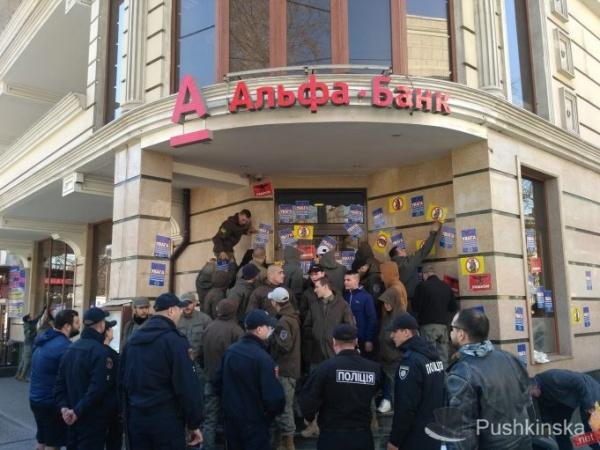 Вцентре Одессы заблокировали входы вофисы Альфа-банка иСбербанка