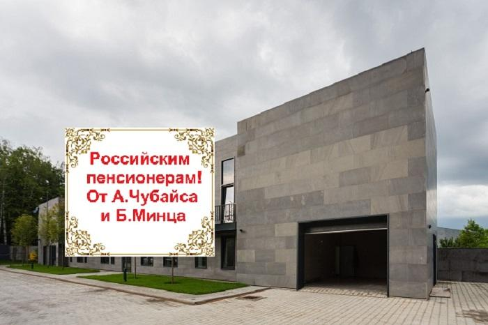 Дворец Чубайса, как инвестиция в будущие пенсии россиян