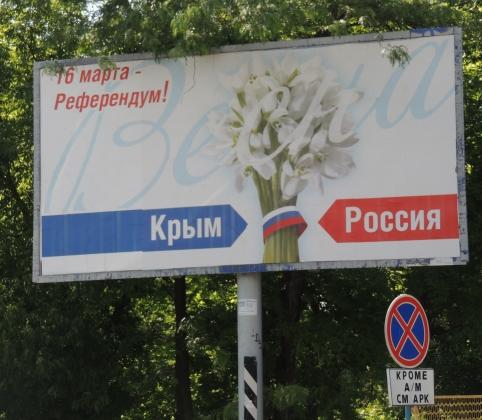 В. Путин: Народ Крыма решение принял. Возврата к прежней системе не существует.