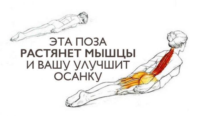 Улучшите осанку и избавьтесь от боли в спине с помощью этого простого упражнения