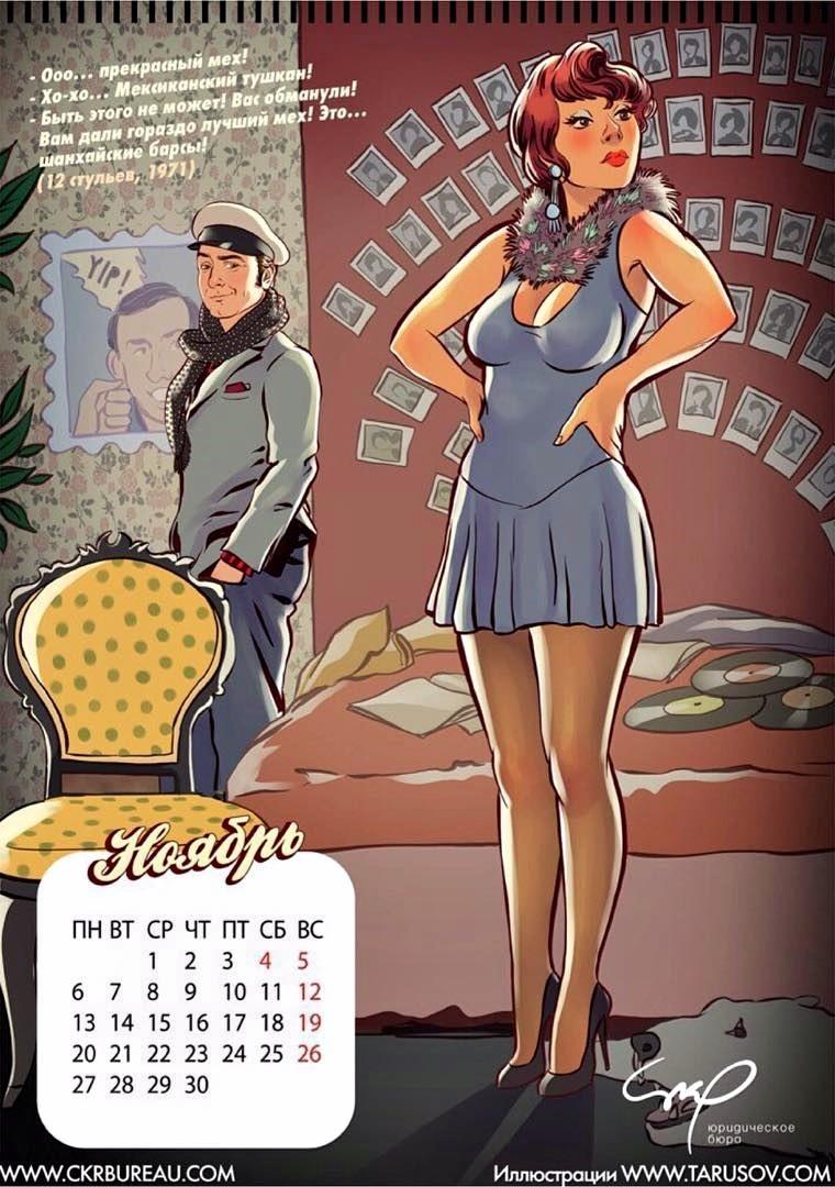 Календарь с героинями советских фильмов в стиле пинап