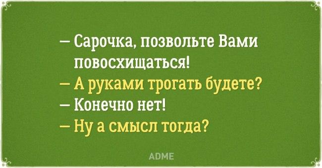 Йосип Давидович так сладко врал, шо Софочка начала пить чай без сахара...