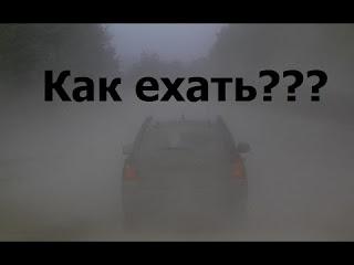 Как ехать при нулевой видимости? Вслепую по дороге!?