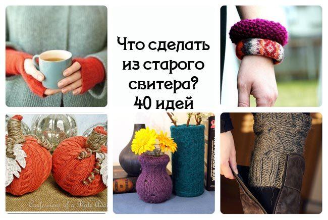 Что можно сделать из старого свитера - идеи