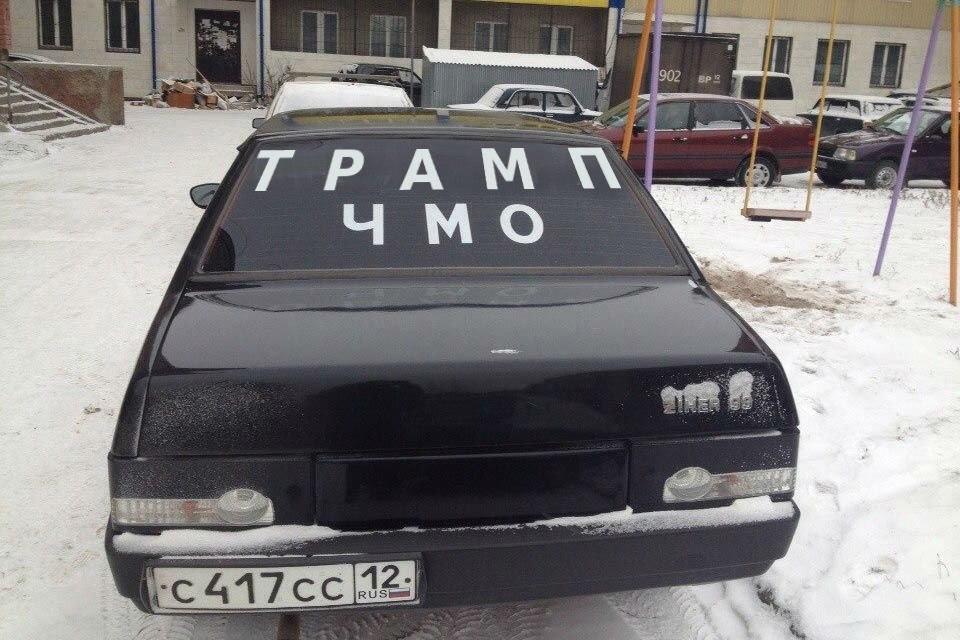 Крымнаш - Трампненаш
