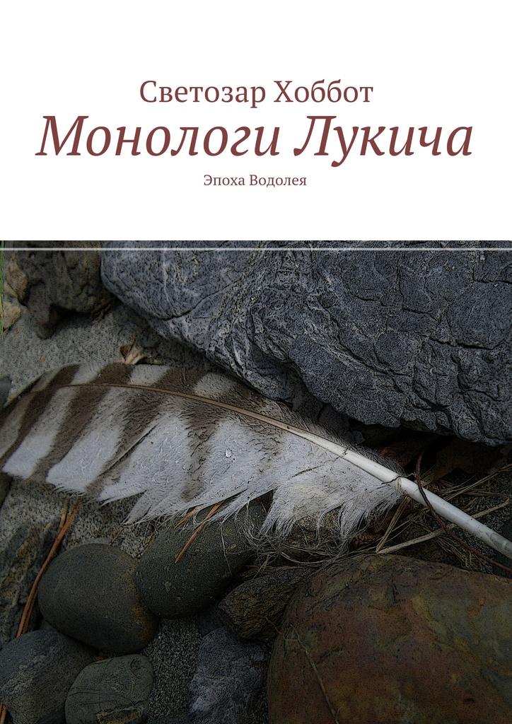 монологи Лукича