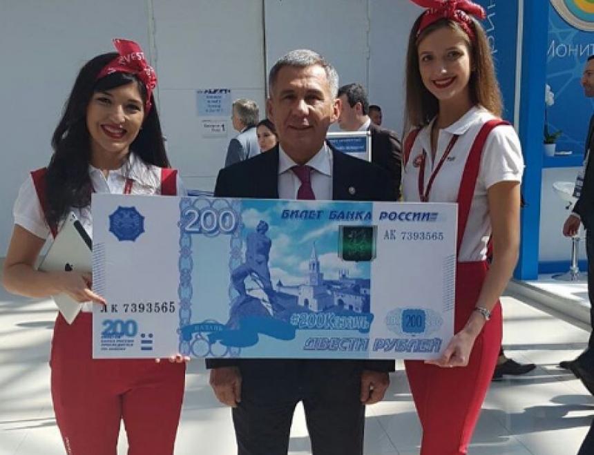 В Сочи представили макет купюры 200 рублей с изображением Казани