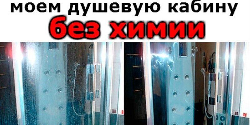 Как и чем мыть душевую кабину в домашних условиях