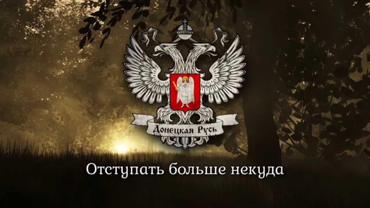 Донецк – БУДЕМ ЖИТЬ!!!