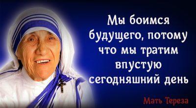 30 вдохновляющих цитат Матери Терезы
