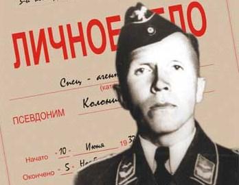 Всего четыре немецких патрона израсходовал Николай Иванович Кузнецов!Но они стоили жизни многим злейшим врагам советского народа