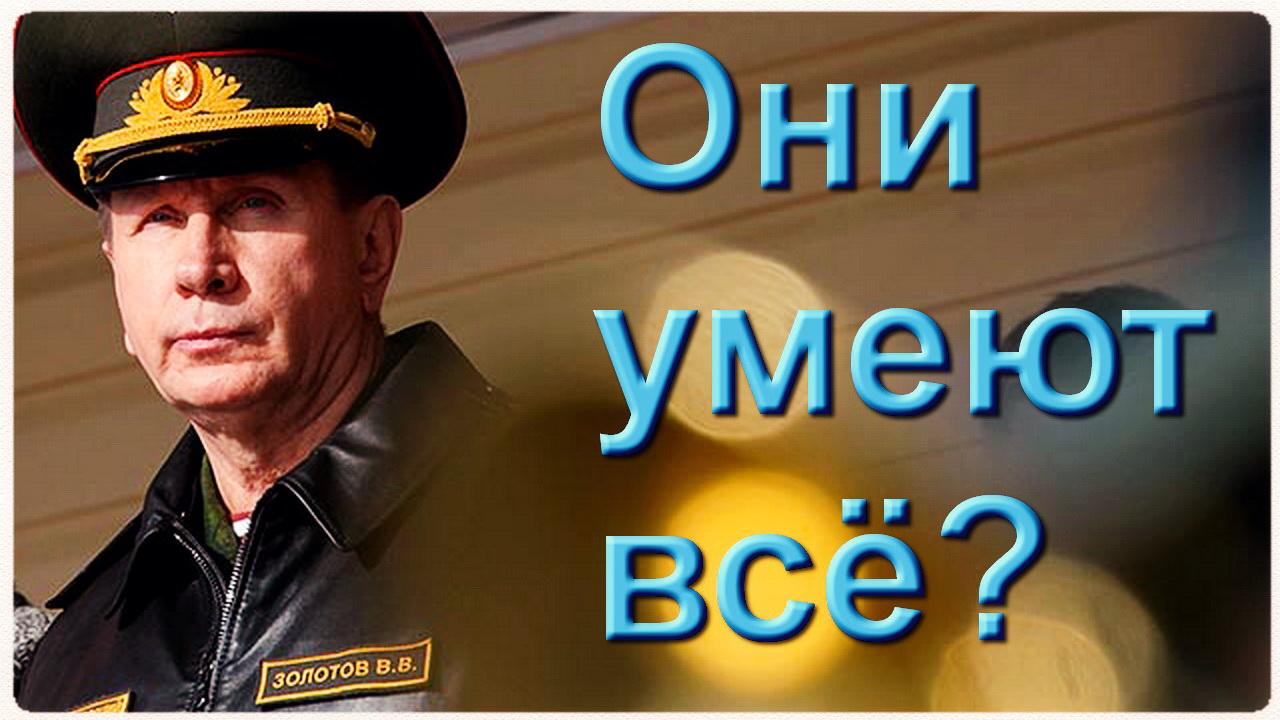 Мушкетёры Президента: «Они умеют всё?!..»