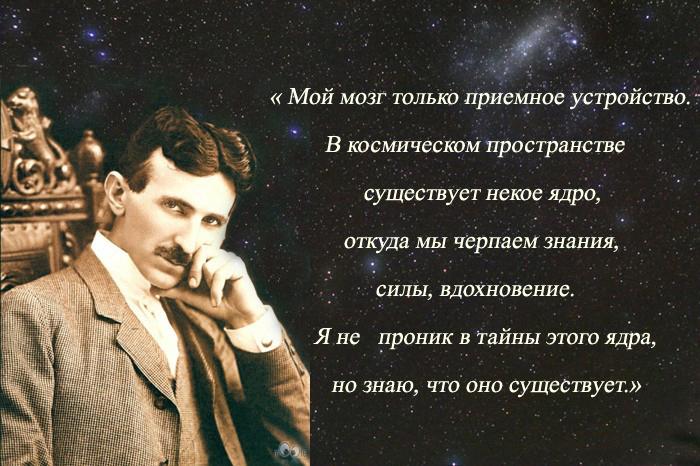 Все есть свет. Н. Тесла
