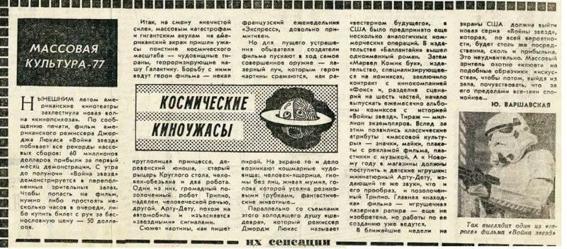 Советская историография о винтовке капитана Мосина