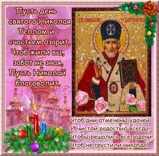 Поздравление друзей с святым николаем