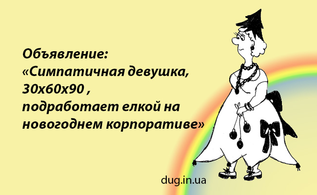 http://dug.in.ua/wp-content/uploads/2016/12/30x60x90.jpg