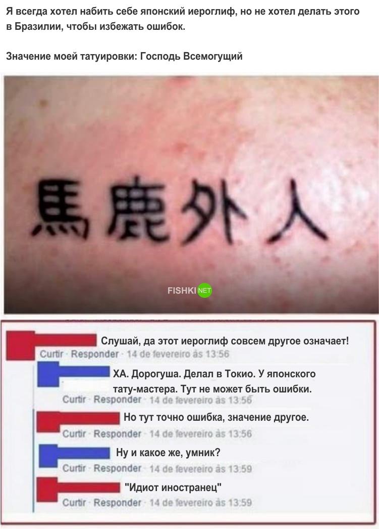 Красивые фразы на японском для тату