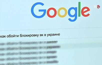"""Украинцы чаще всего """"гуглят"""" российские сериалы, Шурыгину и Задорнова"""