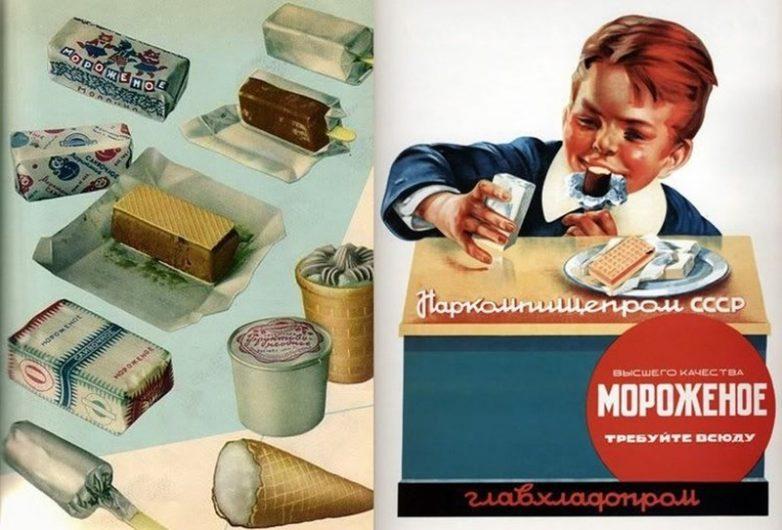 Вспоминая советское мороженое...