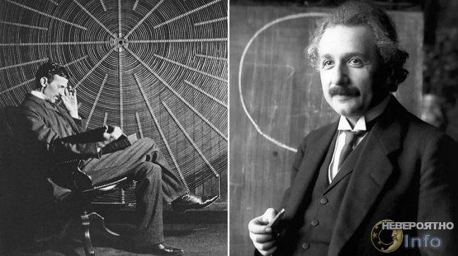 Тесла отрицал теорию относительности