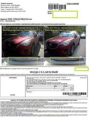 Московские водители стали получать штрафы на автомобили без номеров