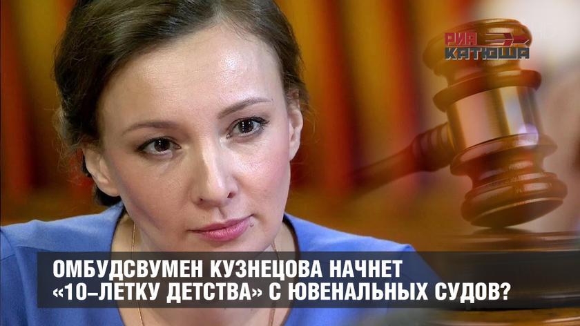 Омбудсвумен Кузнецова начнет «10-летку детства» с ювенальных судов?