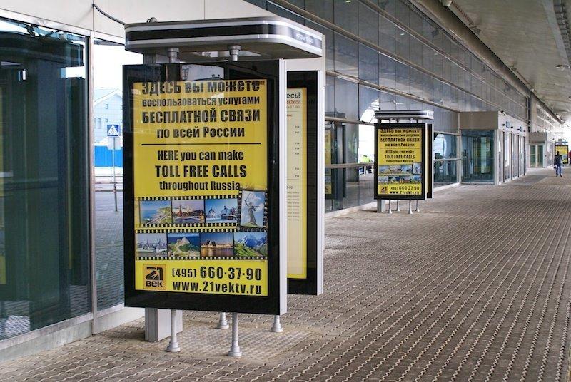 6. Оказывается, мы имеем право бесплатно звонить внутри страны интересно, перелеты, путешествия, российские аэропорты, россия, самолеты, факты